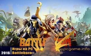 Battleborn дата выхода на PC / ПК