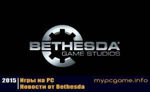 Bethesda studios - новости