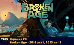 Broken Age 2014-2015
