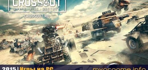 Crossout дата выхода на PC