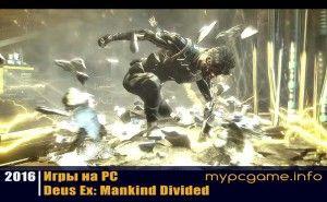 Deus Ex Mankind Divided на PC