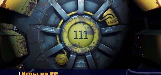 Fallout 4 продолжение приключения