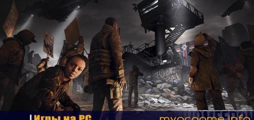 Homefront The Revolution дата выхода на PC / ПК