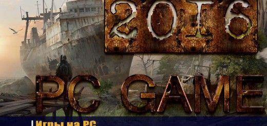 Игры на PC 2016
