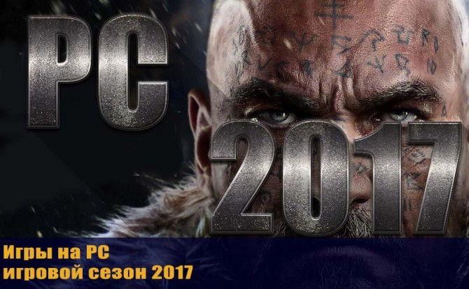 Игры на PC 2017