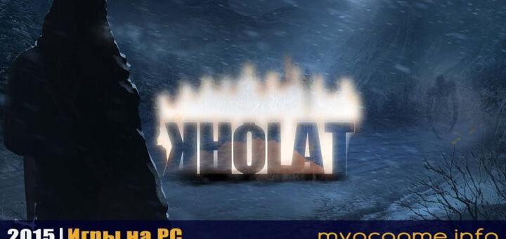 Kholat дата выхода на PC