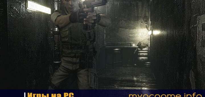 Resident Evil Zero HD Remaster дата выхода на PC