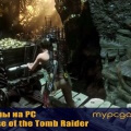 Rise of the Tomb Raider дата выхода на PC