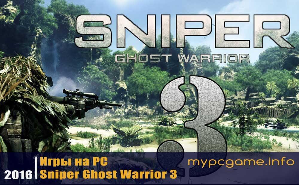 скачать игру снайпер Sniper Ghost Warrior 3 - фото 11