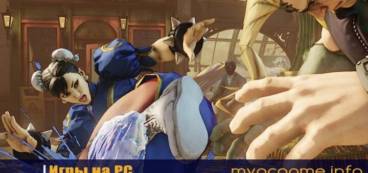 Street Fighter V дата выхода на PC