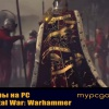 Total War Warhammer дата выхода на PC