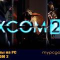 XCOM 2 дата выхода на PC